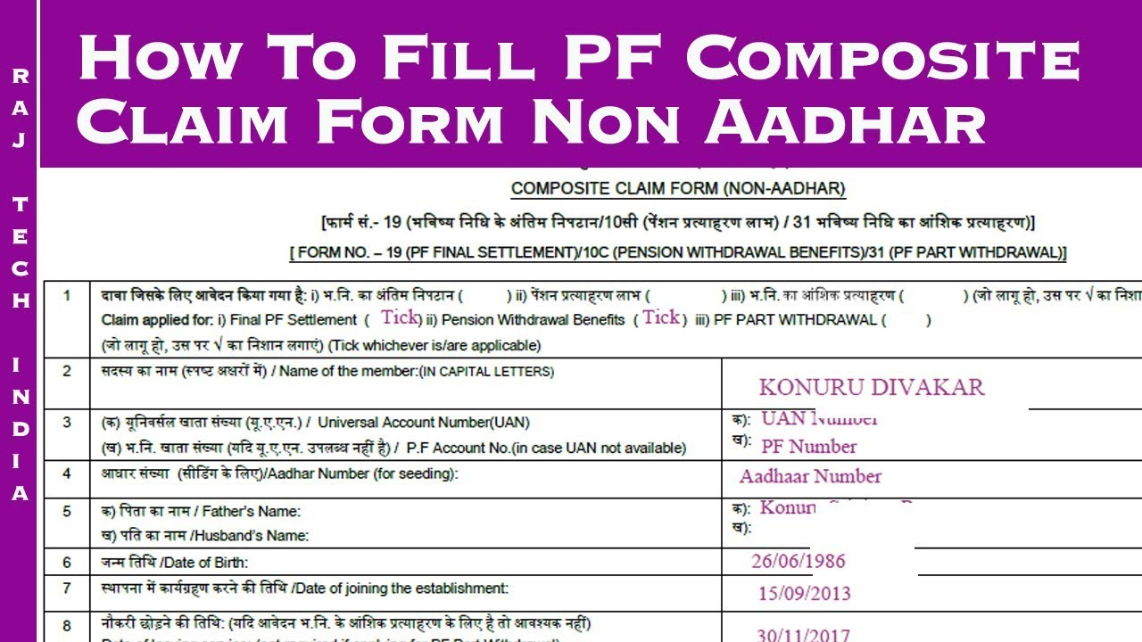 Pension Service Claim Form | How To Fill Pf Composite Claim Form Non Aadhar Youtube