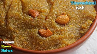Tiruvathirai Kali | Halwa | Biyyam Pindi Halwa | Rice Rava Halwa Recipe
