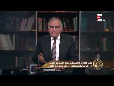 وإن أفتوك: قضاء الكفارات والمستحقات المالية الدينية بعد الموت .. د. سعد الهلالي