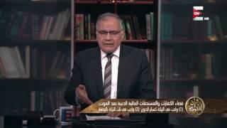 سعد الدين الهلالي يوضح حكم من مات وعليه كفارة أو فدية