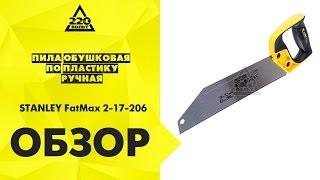Обзор Пила обушковая по пластику ручная STANLEY FatMax 2-17-206