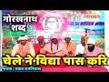 guru gorakh nath haryanvi shabad chele ne vidya pass kari by bhakat ramniwas