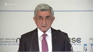Սերժ Սարգսյանը մասնակցել է Մյունխենի անվտանգության համաժողովին