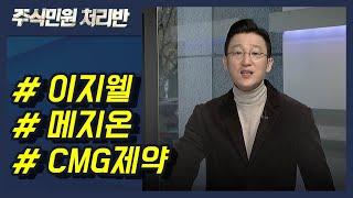 [이반장] 이지웰, 메지온, CMG제약, 대보마그네틱,…