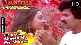Sheela Ho My Sheela Super Hit Song | Africadalli Sheela Movie | Kannada Songs | Charan Raj