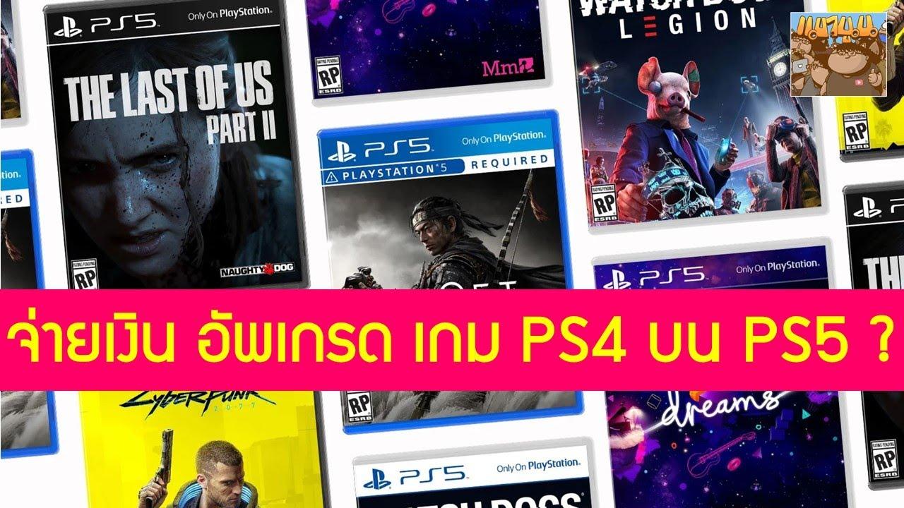 ต้องจ่ายเงินอัพเกรดเล่นเกม PS4 ในฐานะเกม PS5 ? : วิเคราะห์ข่าวเกม