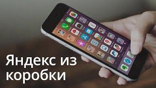 Российские приложения на iPhone: Новости Apple
