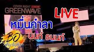 หมื่นคำลา LIVE - นนท์ ธนนท์ / Cover Night LIVE