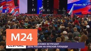 Смотреть видео Праздничный концерт начнется на Красной площади в честь Дня России - Москва 24 онлайн