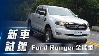 【新車試駕】 Ford Ranger 全能型   鋼鐵皮卡 全能出擊【7Car小七車觀點】