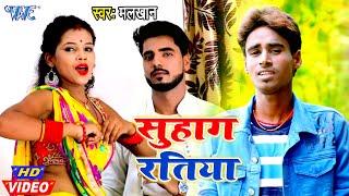 सबसे ज्यादा देखने वाला #Malkhan का सुपरहिट #VIDEO - सुहाग रतिया I Suhagratiya I 2020 Bhojpuri Song