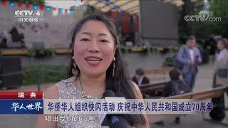 《华人世界》 20191004| CCTV中文国际