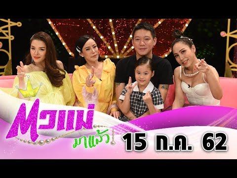 ตัวแม่มาแล้ว I 15 ก.ค. 2562 Iไทยรัฐทีวี
