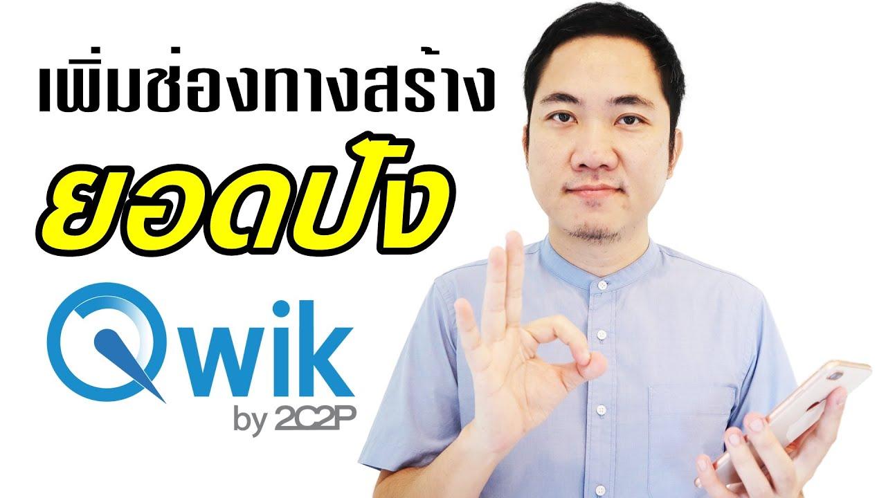 เพิ่มช่องทางสร้างยอดปัง ด้วย Qwik (ขายของออนไลน์ต้องรู้!)