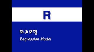 R을 활용한 기초회귀 - (4) 회귀모형(Regress…