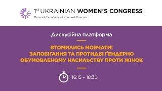 Український Жіночий Конгрес - Дискусійна платформа 3