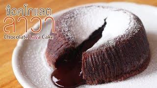 ช็อกโกแลตลาวา Chocolate Lava Cake l ครัวป้ามารายห์