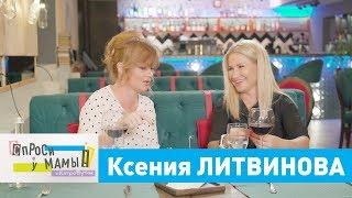 Спроси у мамы! Ксения Литвинова - звездный фитнес тренер, мама двоих детей