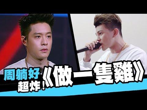 台灣新說唱-周躺好【做一隻雞】超炸!!| WACKYBOYS | 反骨 | 中國新說唱