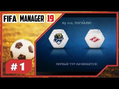 FIFA MANAGER 19 - НАЧАЛО КАРЬЕРЫ ЗА ФК СОЧИ || #1