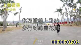 [村屋睇樓王] 元朗錦上路-錦豐花園