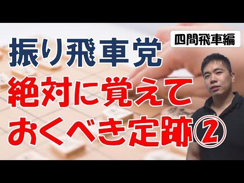 【将棋】振り飛車党が絶対に覚えておくべき定跡(四間飛車編)