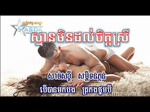 VCD Karaoke-ស្មានមិនដល់ចិត្តស្រី ដោយ ពេជ្រ ថាណា-Sman Min Dol Chet Srey by Pich Thana