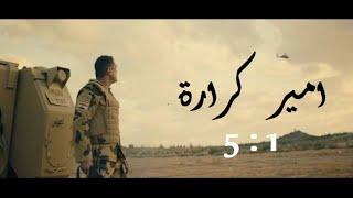 مجمع حلقات مسلسل ( امير كرارة ) من 1 : 5 بدون فواصل رمضان 2020 - Amir Karara 2020