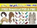 Photoshop Free Psd And Png File Free download by Muhammad Anas