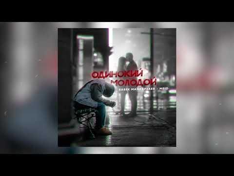 Бабек Мамедрзаев feat. MriD - Одинокий молодой