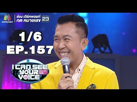 I Can See Your Voice -TH | EP.157 | 1/6 | Lukas Graham | 20 ก.พ. 62