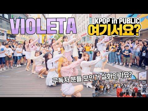 [여기서요?] IZ*ONE 아이즈원 - VIOLETA 비올레타 | 커버댄스 DANCE COVER | KPOP IN PUBLIC @동성로