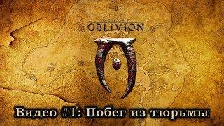 The Elder Scrolls IV: Oblivion: Видео #1: Побег из тюрьмы! Прохождение, часть 1