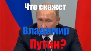 """Что скажет Владимир Путин, почему это не поможет """"Единой России"""" и куда пропал Дмитрий Медведев"""