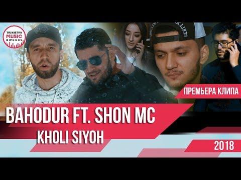 Bahodur ft Shon MC - Kholi Siyoh 2018 Баходур ва Шон МС - Холи сие 2018