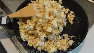 マシュマロで、キャラメルポップコーンをつくるワザ http://okguide.okw...