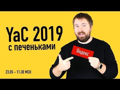 Прямая трансляция презентация Яндекс 2019 с призами и хорошим настроением! 23.05/11:30 (МСК)