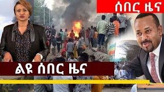 esat-daily-breaking-news-today-ethiopia-march-19-2019