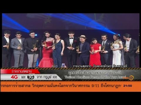 Thailand Headlines Person Of The Year Award 2015