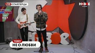TERRY - НЕ О ЛЮБВИ (LIVE) | STARПЕРЦЫ | НОВОЕ РАДИО