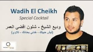 Wadih El Sheikh 👑 🥇 👑 .(أنا وديع الشيخ وما حدا قدي(تنساني ما تنساني ماني بهمك)