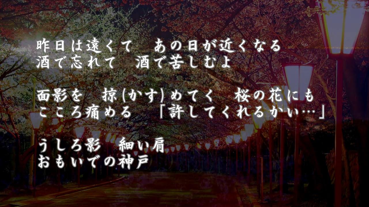 おもいでの神戸 杉良太郎さんの歌唱です