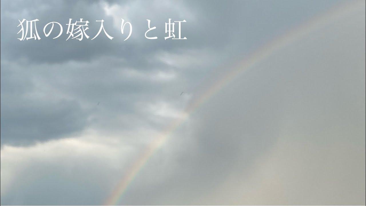 また虹でございます🌈最近よく出るなぁ🦄