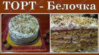 Простые домашние торты  Торт Белочка с белковым кремом