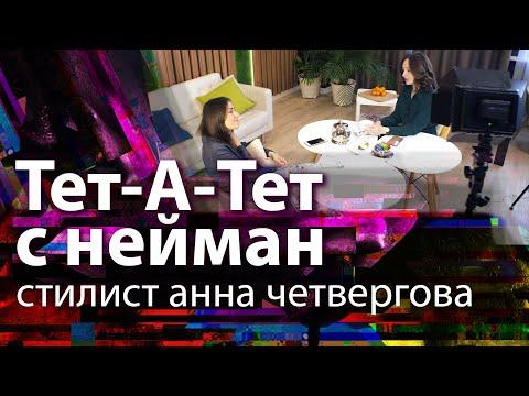 Тет-а-Тет с Нейман: стилист Анна Четвергова