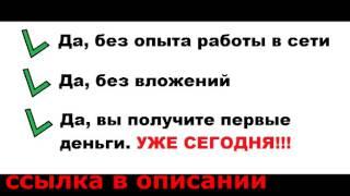 Сайт для заработка денег (200-500 рублей в день