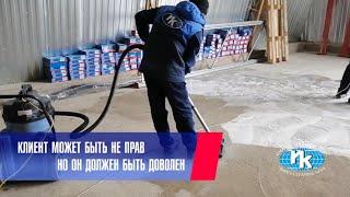 Обеспыливание и мойка бетонного пола