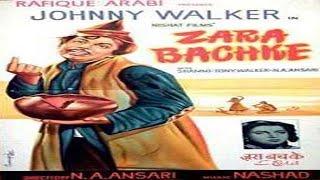 Repeat youtube video Zara Bachke (1959) Hindi Full Movie | Suresh, Nanda | Hindi Classic Movies