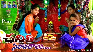 Chavithi Sambaralu part-1//5star junnu // junnu videos