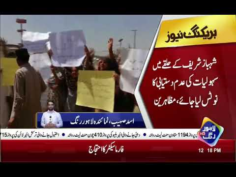 Protest against CM Punjab Shahbaz Sharif - No Water and Poor Severage Conditions